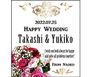 Happy wedding バラ