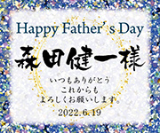 father's day キラキラ